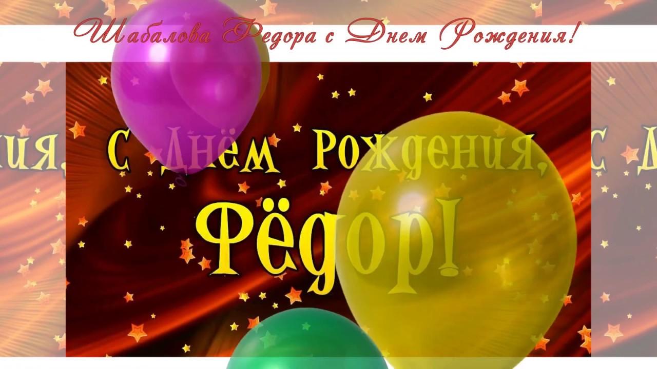 Поздравления федору с днем рождения прикольные