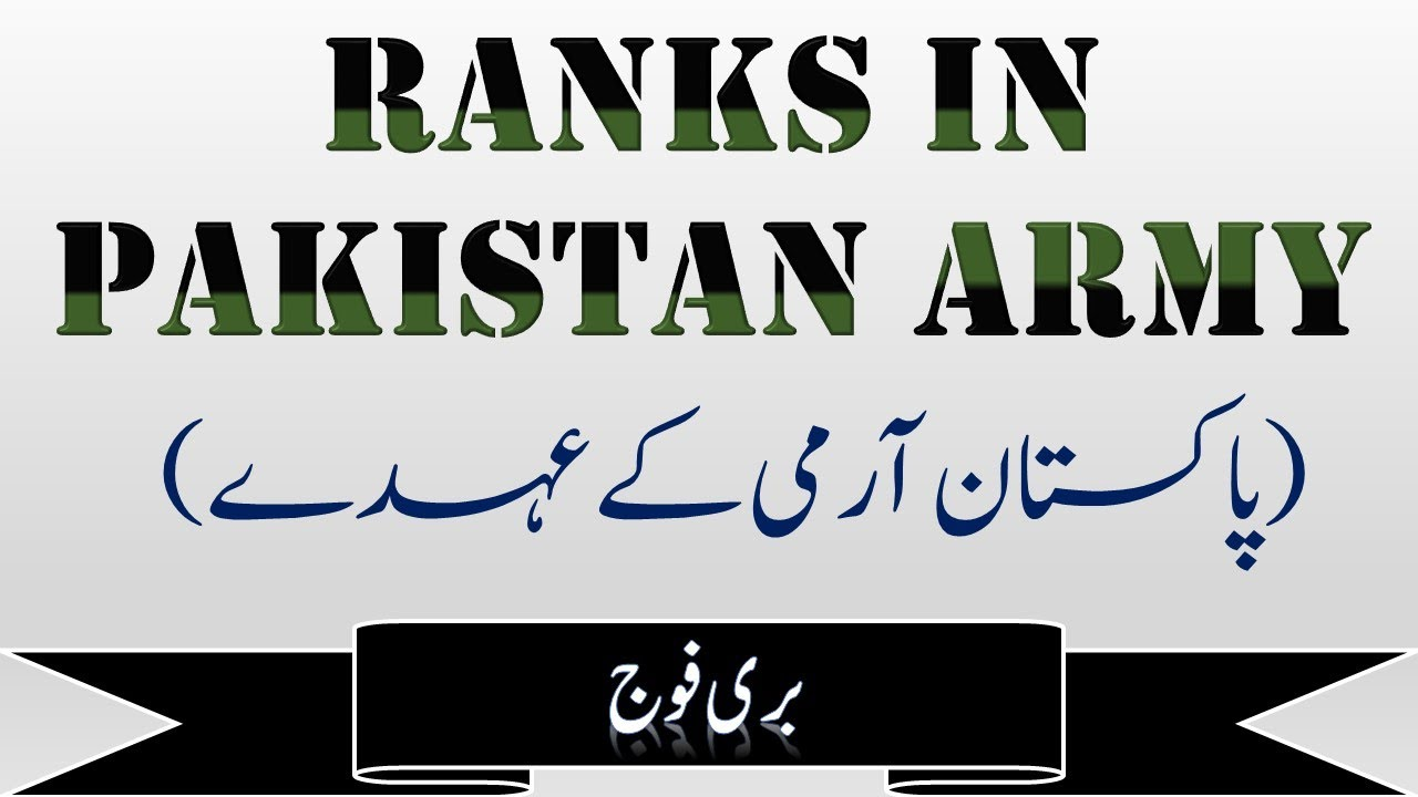 Pakistani Army All Grades And All Ranks 2017 New Updated