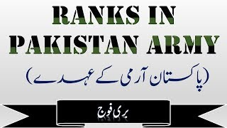 ❤✔ Pakistani army all Grades and all ranks 2017 new updated ❤✔
