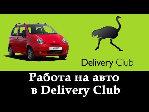Работа курьером на авто в Delivery Club