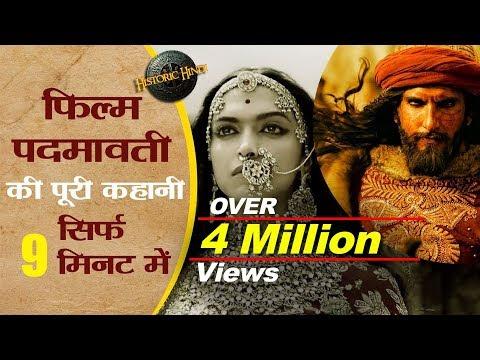 Film Padmavati Story In Hindi | Rani Padmavati History In Hindi | Padmavati & Alauddin Khilji Story