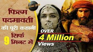 Padmavati full Story in Hindi | Rani Padmavati History in Hindi | Padmavati & Alauddin Khilji Story