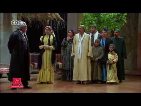 مفيش مشكلة خالص | مسرحية الحبونوس - المشهد الثالث