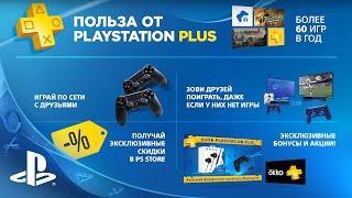 Все преимущества PlayStation Plus