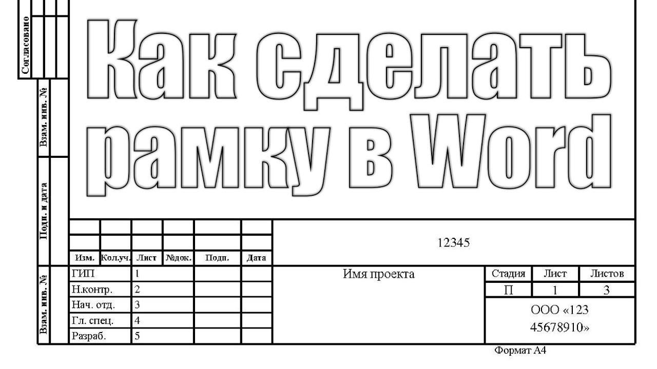 Рамки для текста схемы
