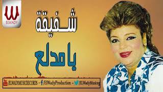 Shafi2a -  Ya Mdala3 /  شفيقة  -  يامدلع