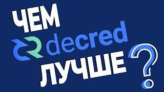 Обзор криптовалюты Decred - стоит ли инвестировать в монету DCR (Декрид) сейчас?