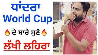 ਧਾਂਦਰਾ World Cricket Cup ਦੇ ਬਾਰੇ ਲੱਖੀ ਲਹਿਰਾ ਵੱਲੋਂ ਖੁੱਲ੍ਹੇ ਸੱਦੇ ਸਾਰਿਆਂ ਨੂੰ ! Cosco Cricket Punjab