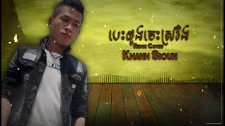 Khanh Sioun - Besdong ches sroveng បេះដូងចេះស្រវឹង Remix Cover II Nhạc remix Khmer Trà Vinh 2018