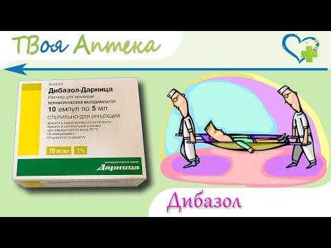 Дибазол ампулы - показания (видео инструкция) описание, отзывы
