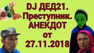 DJ ДЕД21. Преступник. Анекдот от 27.11.2018