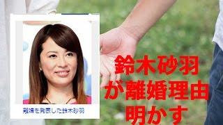 鈴木砂羽が離婚理由明かす 「将来に対する展望の違い」 デイリースポー...