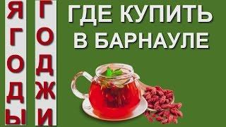 Ягоды Годжи в Барнауле
