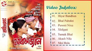 Video Jukebox | Moromjaan 2005 | Zubeen Garg | Anupam Saikia | Exclusive video
