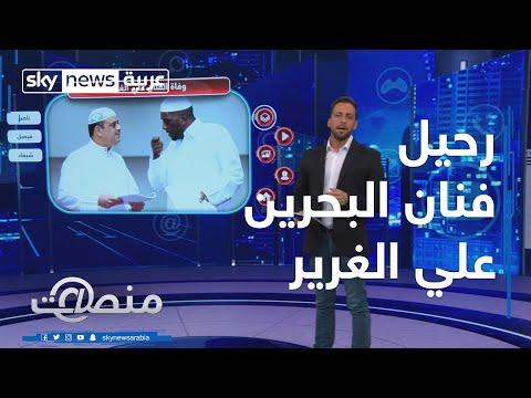 حزن على مواقع التواصل الاجتماعي بعد رحيل فنان البحرين علي الغرير  - 17:00-2020 / 1 / 13