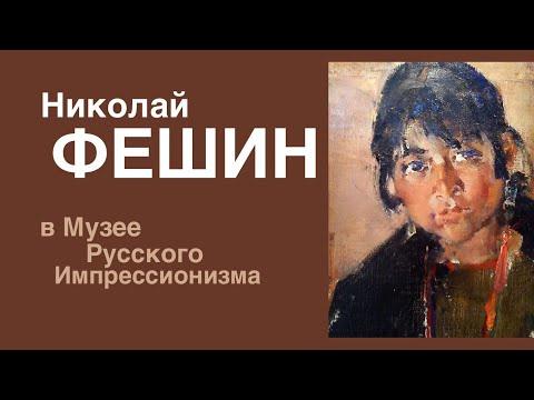 Фешин в Музее Русского Импрессионизма. Живопись.