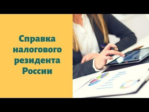 Справка налогового резидента России