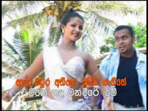 adara madura athithe krs video karaoke sri lanka vol 8