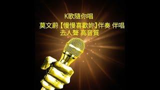 KTV 莫文蔚 【慢慢喜歡妳】伴奏 伴唱