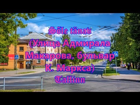 Sõle Tänav Улица Адмирала Макарова, бульвар К  Маркса Tallinn