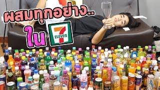 ผสมเครื่องดื่มทุกชนิดใน7-Eleven!!! เกาหลีผสมพันธุ์Ep.03 | Mixing all 7-Eleven Drinks!