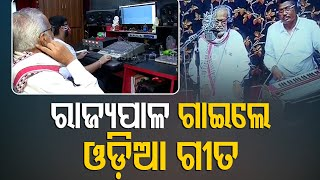 Odisha Governor Lends Voice To Odia Song