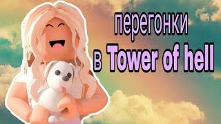 КТО БЫСТРЕЕ ПРОЙДЕТ БАШНЮ АДА!? Tower of hell ROBLOX