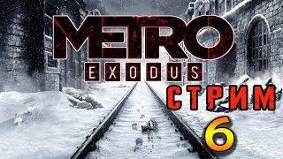 🔴Metro Exodus - LIVE СТРИМ / Прохождение #6 - ЛЕС