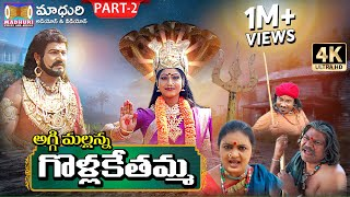 Golla Kethamma Charitra Part-2 || Sri Komaravelli Mallanna || Madhuri Audios And Videos