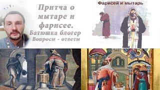 Притча о мытаре и фарисее. Вечер с о. Константин Мальцев. Воскресное Евангелие
