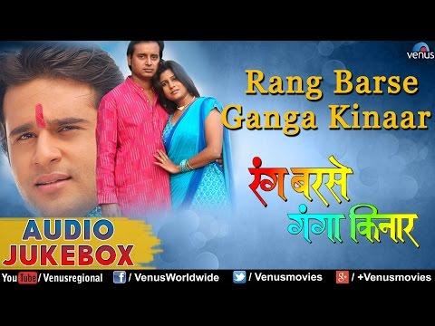 Rang Barse Ganga Kinaar : Bhojpuri Hit Songs ~  Jukebox  Krishna Abhishek Kashmira Shah