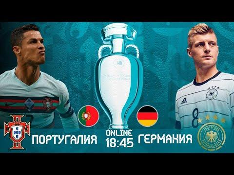 Португалия - Германия Евро 2021 Онлайн Трансляция