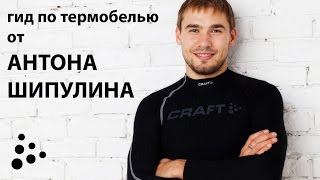 Гид по термобелью CRAFT от Олимпийского чемпиона Антона Шипулина(, 2014-12-22T09:01:31.000Z)