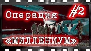 Шпионский детектив Операция МИЛЛЕНИУМ #2. Сериал онлайн,  фильмы про шпионов, разведку, геополитика