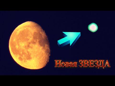 Странный восход Луны, 10 июня 2020 и неизвестная звезда!