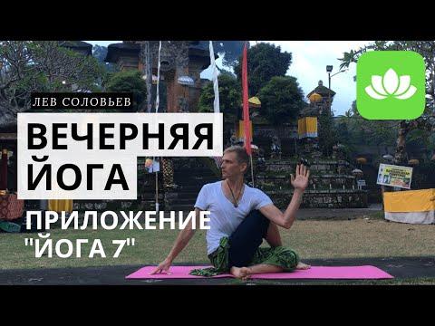 Вечерняя йога перед сном. Йога вечером для начинающих. 7 минут. (Видео урок с о. Бали)