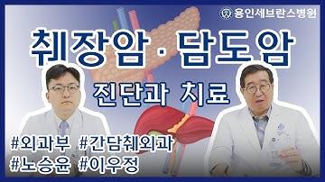 [용人세브란스] 췌장암, 담도암의 진단과 치료 방법은?