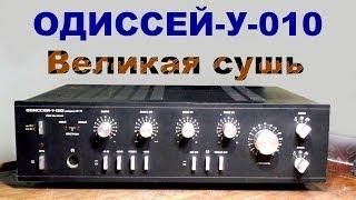 Ремонт усилителя ОДИССЕЙ-У-010  1-я часть
