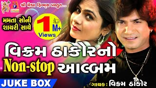 Vikram Thakor Nu Latest Album || Mamta Soni Ni Shayari Sathe || Super Hit Song ||