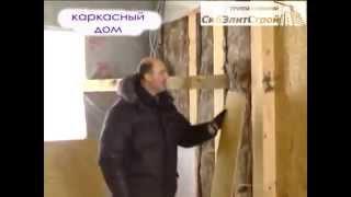 Технологии строительства каркасного дома