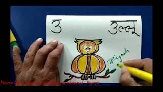 How to draw Hindi varnmala( हिंदी वर्णमाला)  - उ से उल्लू