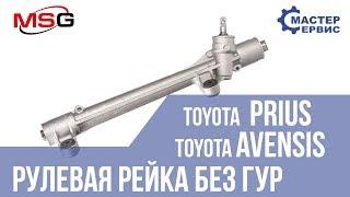 Рулевая рейка без ГУР Toyota Avensis, Toyota Prius TY 112