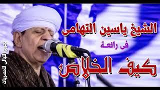لن تصدق ماتسمعه من روعه الشيخ ياسين التهامى كيف الخلاص