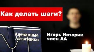 Игорь Историк Как делать шаги АА