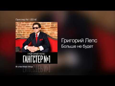 Григорий Лепс - Больше не будет - Гангстер №1 /2014/