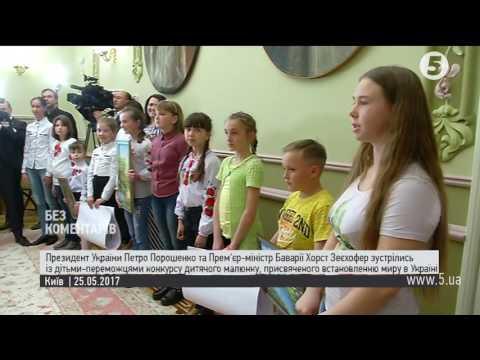 Президент України та прем'єр Баварії зустрілись із дітьми-переможцями конкурсу малюнку