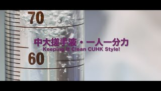 Publication Date: 2020-03-12 | Video Title: 中大搓手液 ‧ 一人一分力 Keeping It Clean