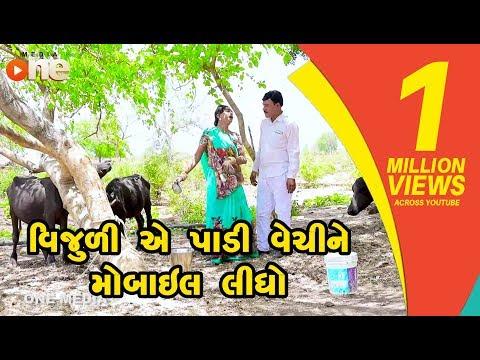 Vijuliye Padi Vechine Mobile Lidho | Gujarati Comedy | One Media