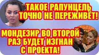 Дом 2 Свежие Новости ♡ 29 августа 2019. Эфир (4.09.2019).
