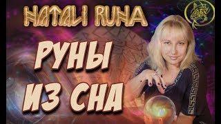 Руны из сна / Рунный эксперт  от Наталии Рунной #рунныймаг